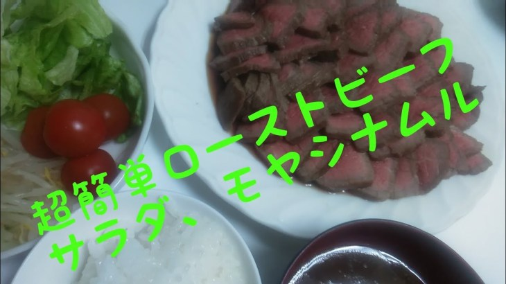 【サラダ】【モヤシナムル】【ローストビーフ】料理動画113番簡単激安牛肉でローストビーフ、カレーの残りでスープ
