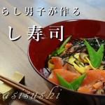 [ひな祭り]ちらし寿司[料理音ASMR]