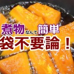 【若い男の料理】お袋の味なんて簡単さ。かぼちゃの煮物!!!!!