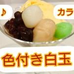 【カラフルお菓子作り】カラフル白玉パフェ【親子料理】