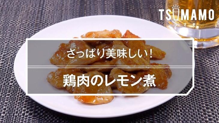 鶏肉のレモン煮のレシピ