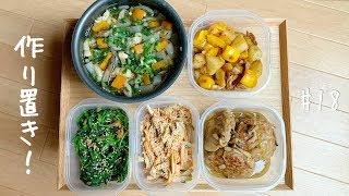 簡単作り置きI一人暮らしの料理、狭いキッチンとの戦い
