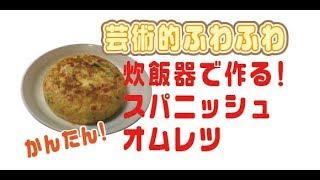 【料理】芸術的ふわふわ!炊飯器で簡単調理!スパニッシュオムレツ