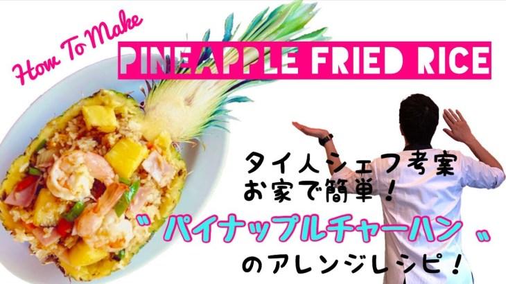 プロが教える タイ料理レシピ お家で簡単!【パイナップルチャーハンの作り方】How To Make Thai Food At Home 【Pineapple Fried Rice
