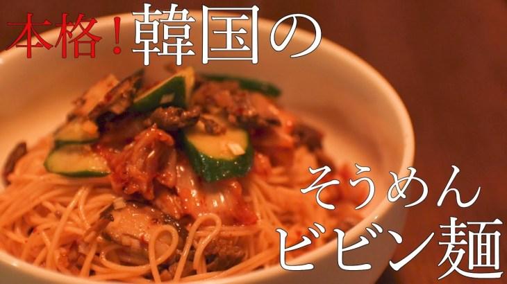 【料理動画】『渋井のレシピ』#1「本格!韓国のそうめんビビン麺」【ごはん/一人暮らし/ルーティン】