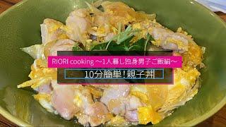 【10分簡単】親子丼!料理素人の一人暮らし独身男子でも簡単に!?調味料は○○だけ!