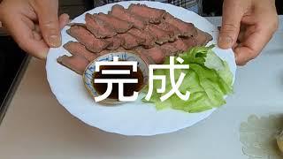 ローストビーフ 炊飯器で簡単料理