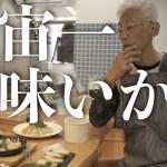 【プロ料理動画】新メニューの試作4品全力で作ってみた (食欲倍増/料理人/兵庫県三田市)