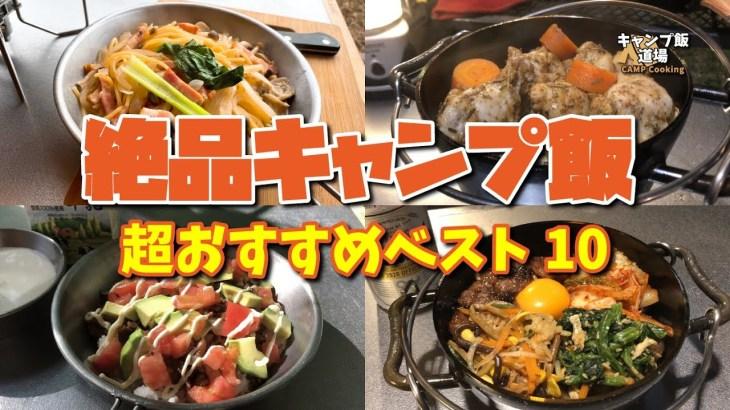 【絶品キャンプ飯】超おすすめキャンプ飯10選 !! 100種類以上作った中から厳選したレシピ大公開