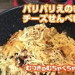 料理:パリパリえのきチーズせんべい焼き【むつきのむちゃくちゃキッチン】【料理初心者】【男の料理】【料理アプリ】