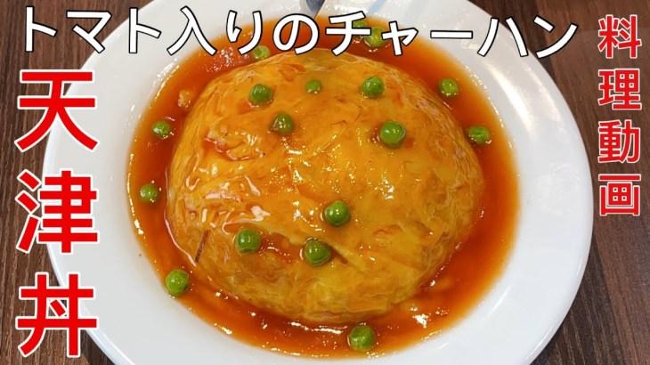 天津丼トマト入りのチャーハン【料理動画】中華料理 レシピ 本格人気