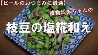 枝豆の塩糀和え『ビールのおつまみに、通常の枝豆と、もう一品作ってみました』