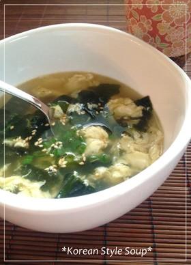 スープ レシピ わかめ 人気 韓国風スープの人気レシピ!定番わかめスープや辛い病みつきメニューも