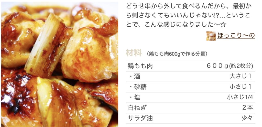 鶏 もも肉 レシピ 人気 子供