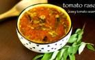 Tomato rasam recipe – How to make rasam recipe – Easy tomato saaru recipe – South indian rasam