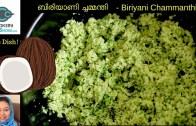 സ്വാദേറും ബിരിയാണി ചമ്മന്തി | Tangy Green Biriyani Chammanthi