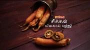 சிக்கன் மிளகாய் பஜ்ஜி – Chicken Mirchi Bajji | Tamil Recipes