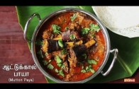 Mutton Paya in Tamil – Mutton Recipe