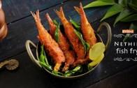 Nethili Fish Fry – Crispy Nethili Fry Recipe – Anchovy Fish Fry