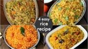 4 easy instant rice recipes – lunch box recipes & ideas – बच्चों की पसंदीदा लंच बॉक्स रेसिपीज