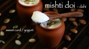 mishti doi recipe – bengali sweet yoghurt or curd recipe – mitha dahi