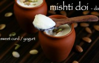 mishti doi recipe – bengali sweet yoghurt or curd recipe – mitha dahi