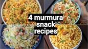 4 bhel snack recipes – murmura recipes – quick and easy snack recipes with murmura