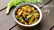 baigan ki sabji – baingan ki sabzi recipe – how to make baigan ki recipe