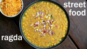 ragda recipe – रगड़ा रेसिपी – how to make ragda for ragda patties – ragda for chaat recipes