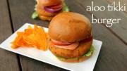 aloo tikki burger recipe – mcaloo tikki recipe – mcdonalds burger tikki recipe