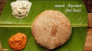 அவல் தோசை  – Aval Dosa in Tamil – Dosa Recipes