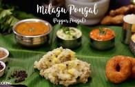 Milagu Pongal – Pepper Pongal – South Indian Breakfast Recipe