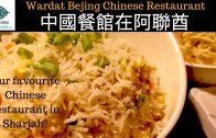 Best Chinese Food Restaurant in Sharjah – 中國餐館在阿聯酋 – Wardat Beijing restaurant Sharjah