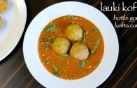 lauki kofta recipe – lauki ka kofta – how to make bottle gourd kofta curry