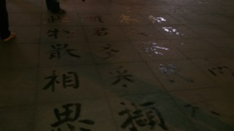 Calligraphy training in the street