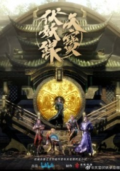 Legend of Exorcism – Anime Series
