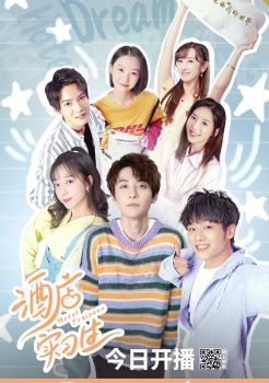 Hotel Trainees – 酒店实习生 – Eng Sub