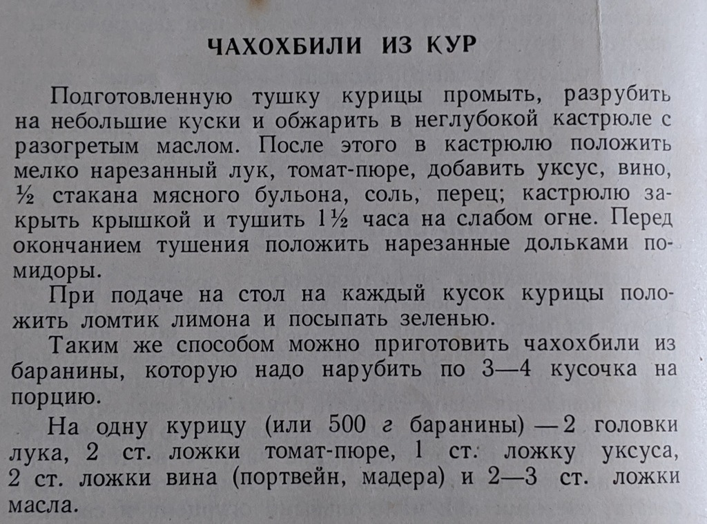 chakhokhbili recipe in russian from a 1939 cookbook of authentic traditional foods