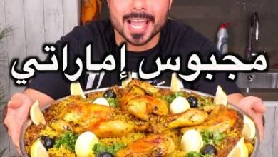 على أصوولوو أو لا مجبوس الدياي الاماراتي ؟ مرق الدجاج المجفف اللي استعملته من شر