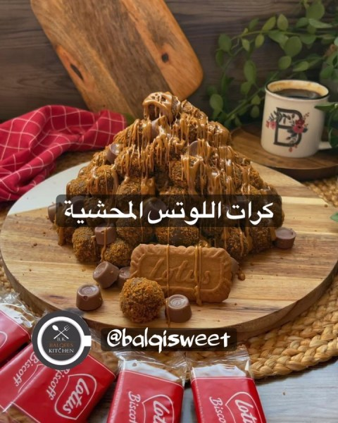 كرات اللوتس الرهييييبة احلا وصفة مع القهوة  الطريقة : كوبين ونص بسكوت لوتس مطحون