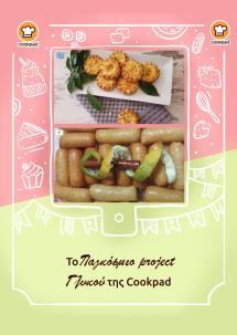Ebook Worldwide Dessert Winners' Recipes