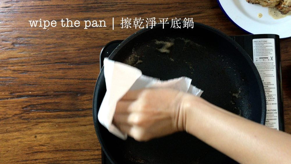 用厨房紙把平底鍋擦乾净