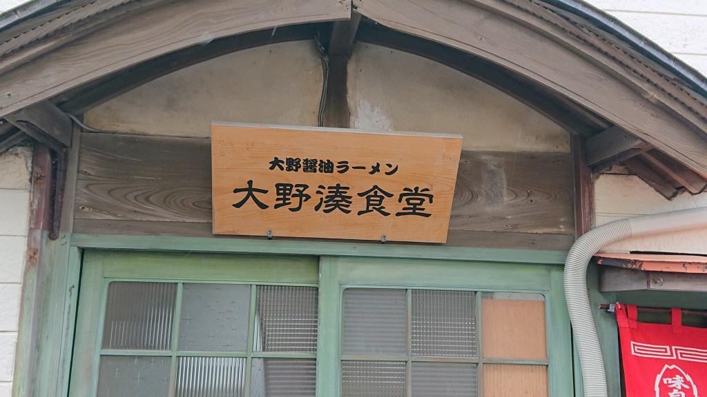 大野湊食堂