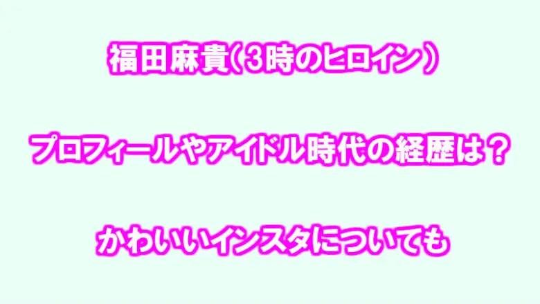 福田麻貴3時のヒロインプロフィールやアイドル時代の経歴は