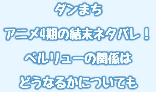 期 4 ダン まち ダンまち4期決定!原作者・大森藤ノからのコメントが到着! │
