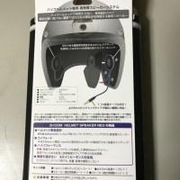 ヘルメットにスピーカーとマイク 取付けた GT-AIR2編