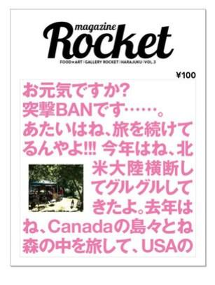 rocket-2.jpg