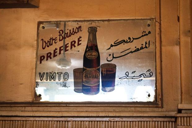 WoM-Cairo-ElHorreya.jpg