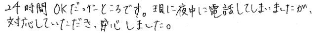 理由11クーリングオフhirako