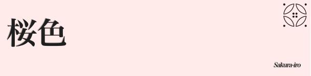 El color sakura (flor de cerezo).